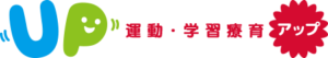 横浜市都筑区児童発達支援と放課後等デイサービス 運動・学習療育アップ